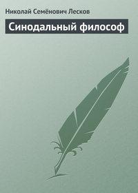 Лесков, Николай  - Синодальный философ