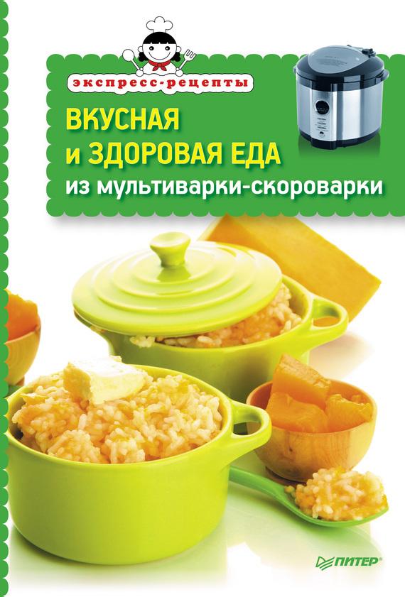 Сборник рецептов Вкусная и здоровая еда из мультиварки-скороварки ISBN: 978-5-496-00370-4