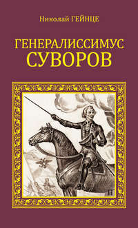 Гейнце, Николай  - Генералиссимус Суворов