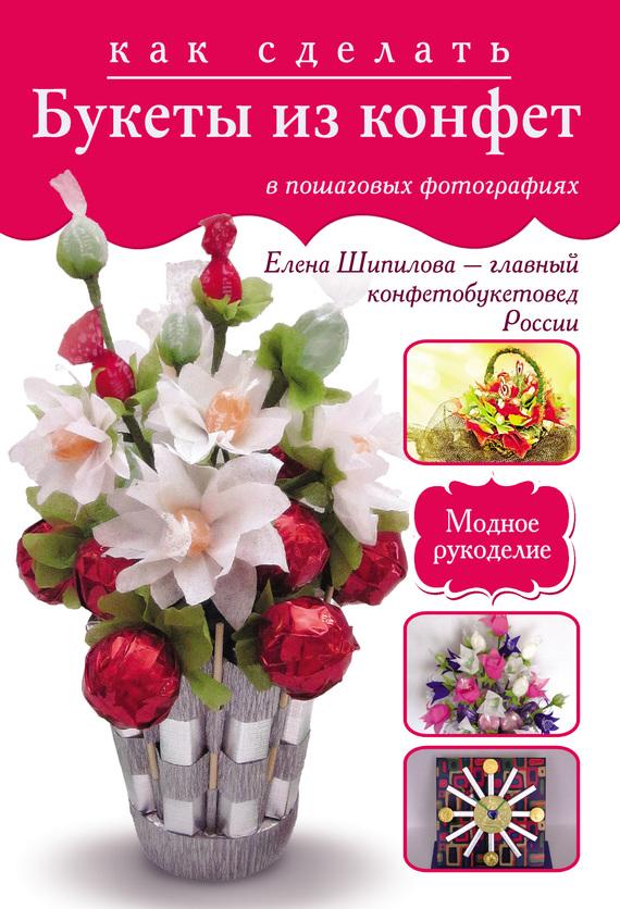 Елена Шипилова Как сделать букеты из конфет в пошаговых фотографиях букеты из конфет в нижнем новгороде