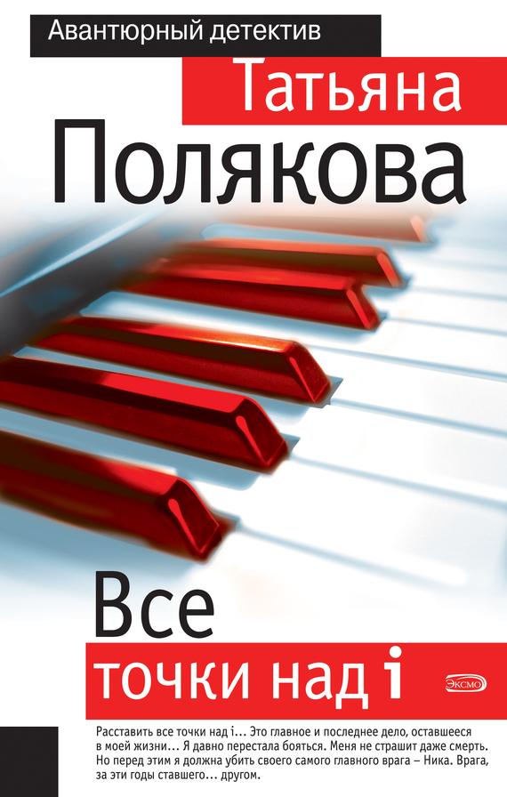 скачай сейчас Татьяна Полякова бесплатная раздача
