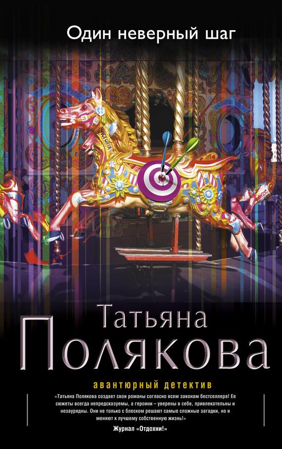 бесплатно Один неверный шаг Скачать Татьяна Полякова