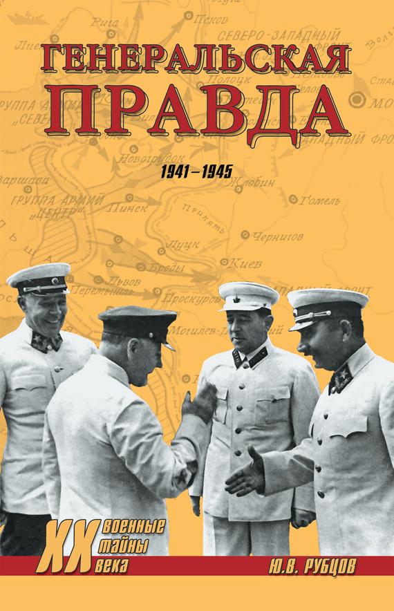 Юрий Рубцов Генеральская правда. 1941-1945 война народная великая отечественная война 1941 1945