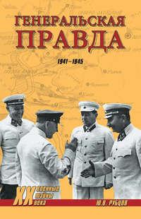 Рубцов, Юрий  - Генеральская правда. 1941-1945