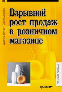 Крутов, Дмитрий  - Взрывной рост продаж в розничном магазине