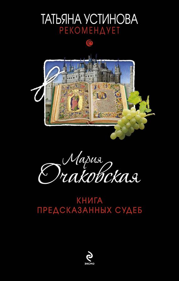 Книга предсказанных судеб - Мария Очаковская