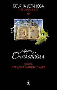 - Книга предсказанных судеб