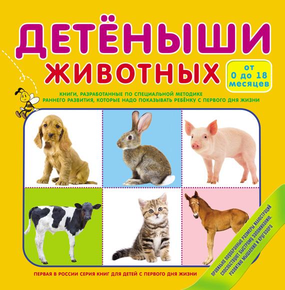 Отсутствует Детеныши животных детеныши животных