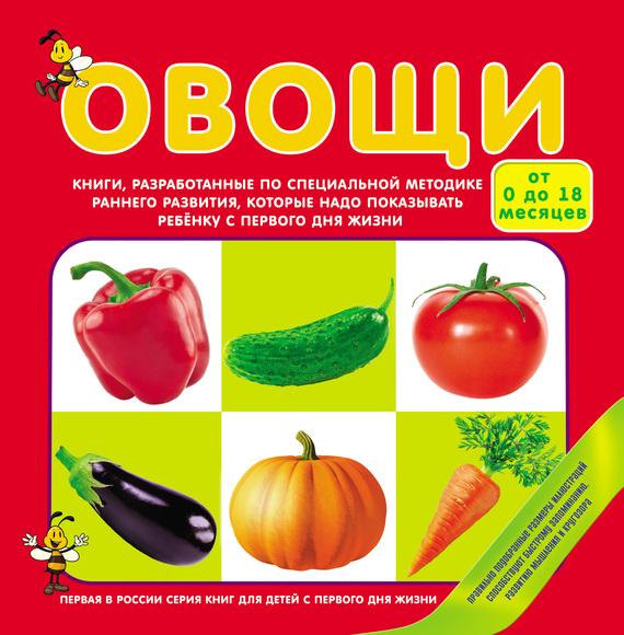 Овощи развивается спокойно и размеренно