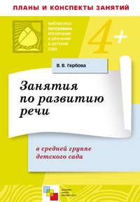 Гербова, В. В.  - Занятия по развитию речи в средней группе детского сада. Планы занятий