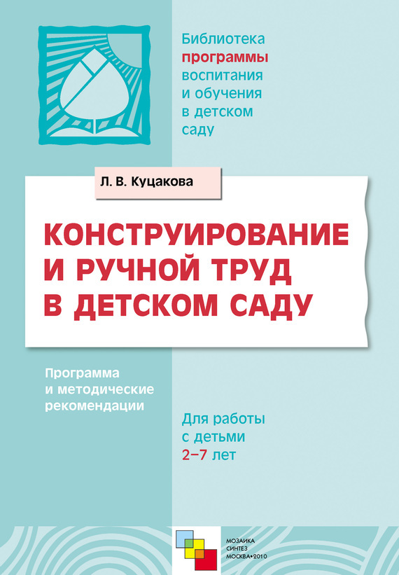 яркий рассказ в книге Л. В. Куцакова