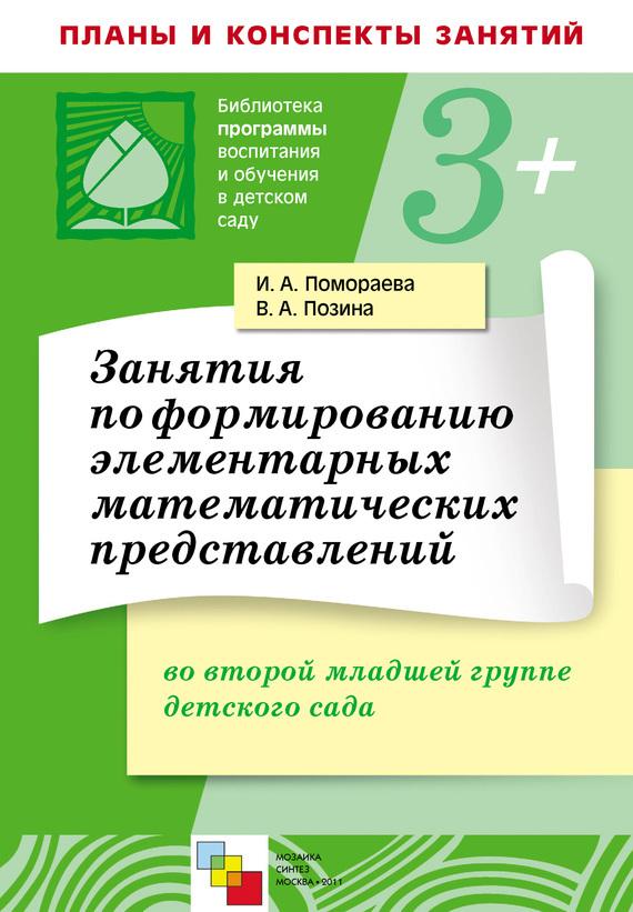 Обложка книги Занятия по формированию элементарных математических представлений во второй младшей группе детского сада. Планы занятий, автор Позина, В. А.