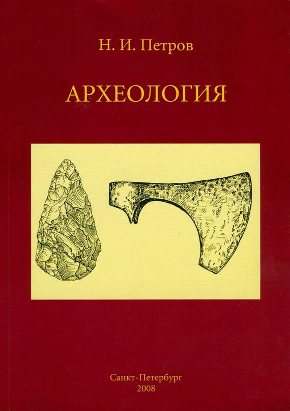 Н. И. Петров Археология: учебное пособие наследие археология