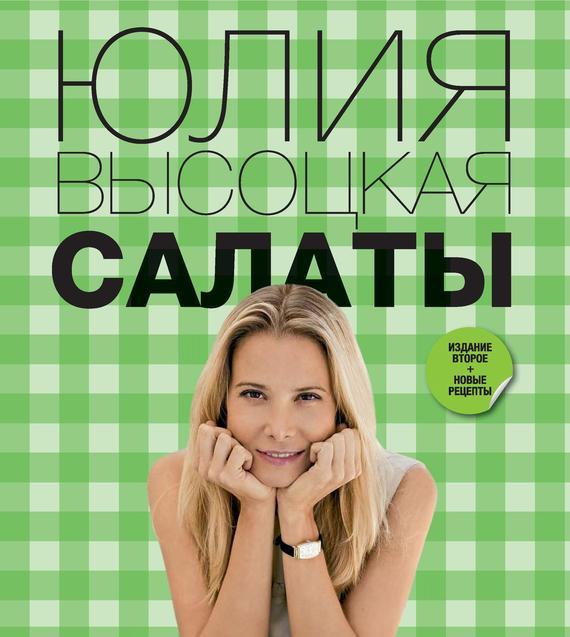 Юлия Высоцкая Салаты юлия высоцкая быстрые завтраки