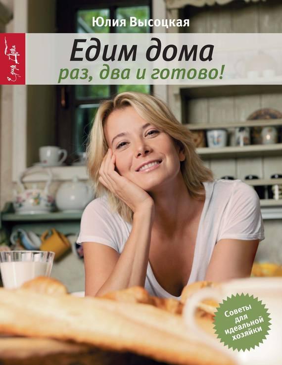 Юлия Высоцкая Раз, два и готово юлия высоцкая быстрые завтраки