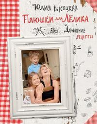 Высоцкая, Юлия  - Плюшки для Лёлика. Домашние рецепты