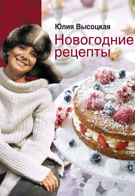 Рецепты от Юлии Высоцкой на новый год