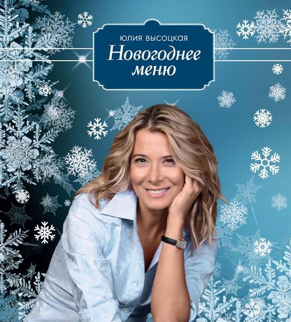 Юлия Высоцкая Новогоднее меню юлия высоцкая быстрые завтраки