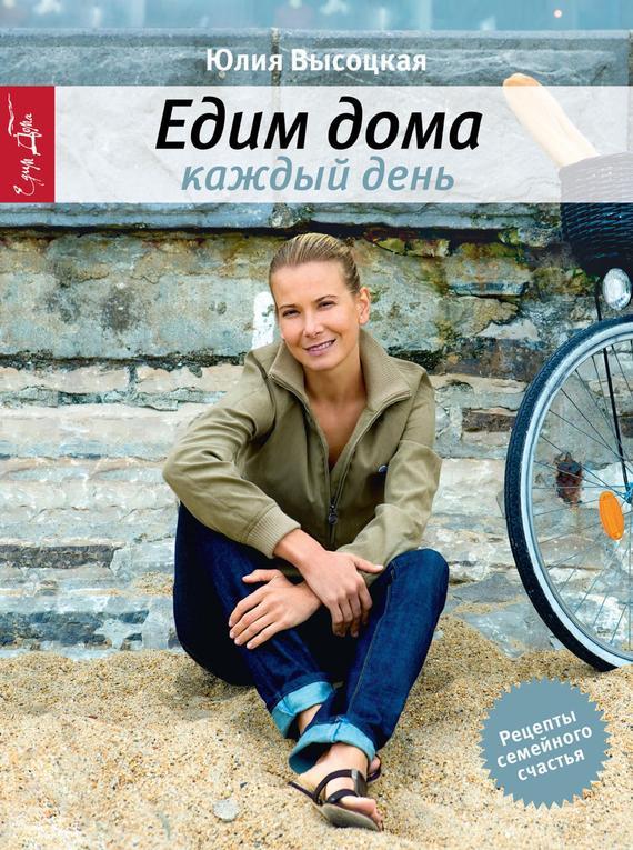 Юлия Высоцкая Едим дома каждый день недорого