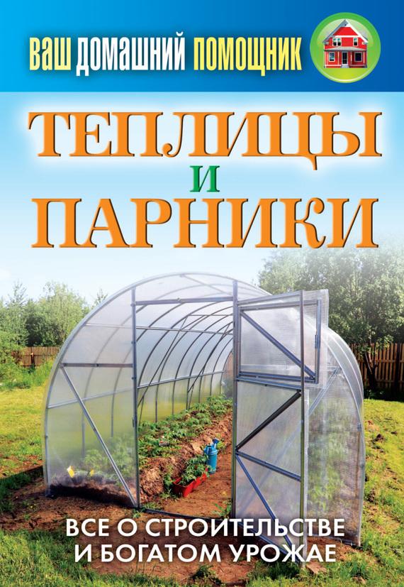 Сергей Кашин - Теплицы и парники