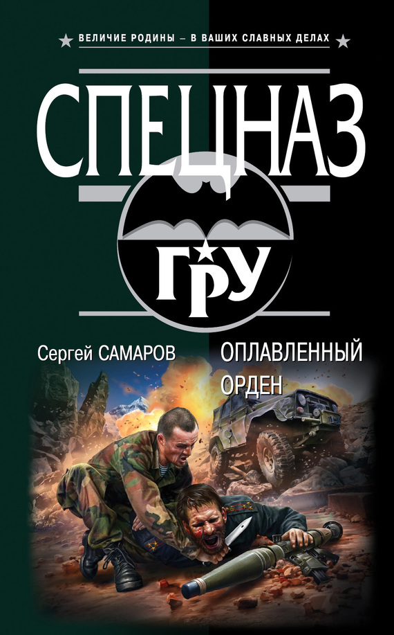 Сергей Самаров Оплавленный орден крот истории