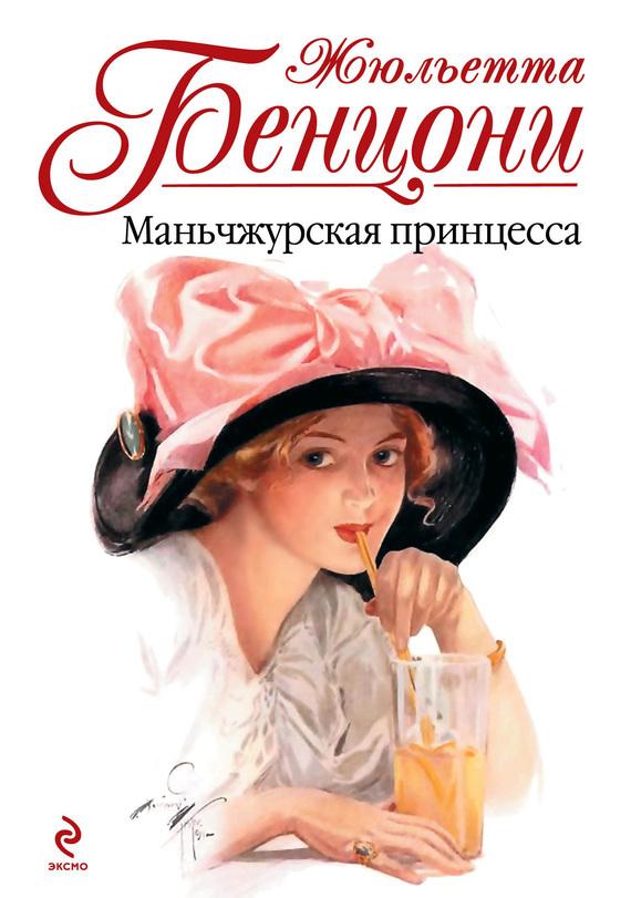 Маньчжурская принцесса - Жюльетта Бенцони