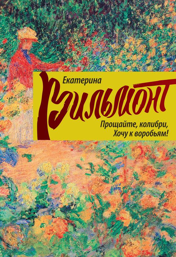 Екатерина Вильмонт Прощайте, колибри, хочу к воробьям! ISBN: 978-5-17-079234-4 вильмонт е н прощайте колибри хочу к воробьям