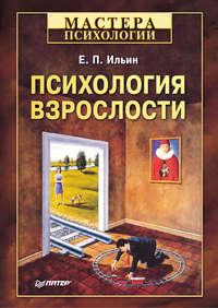 Ильин, Е. П.  - Психология взрослости