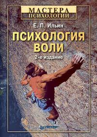 Ильин, Е. П.  - Психология воли
