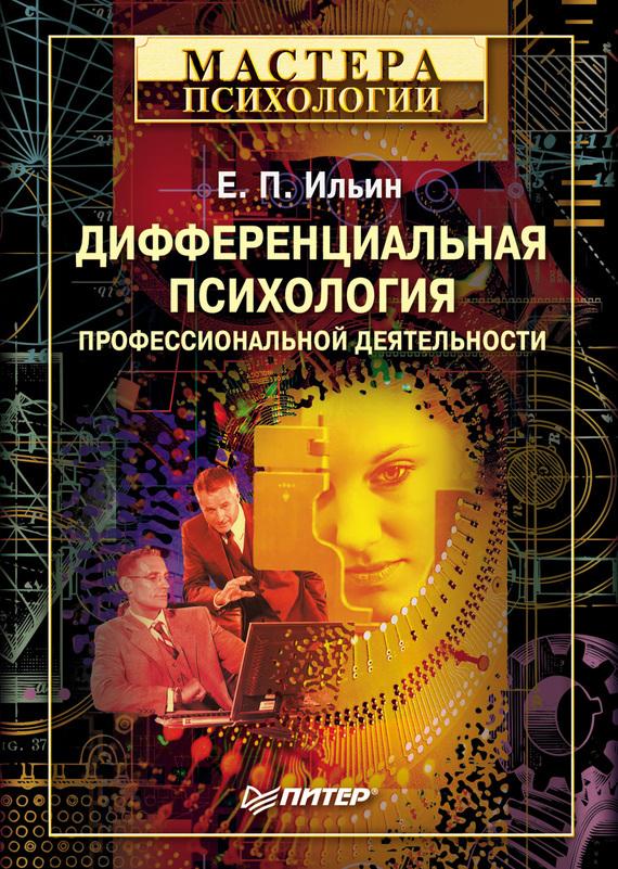 Е. П. Ильин Дифференциальная психология профессиональной деятельности