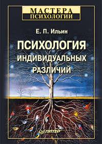 Ильин, Е. П.  - Психология индивидуальных различий
