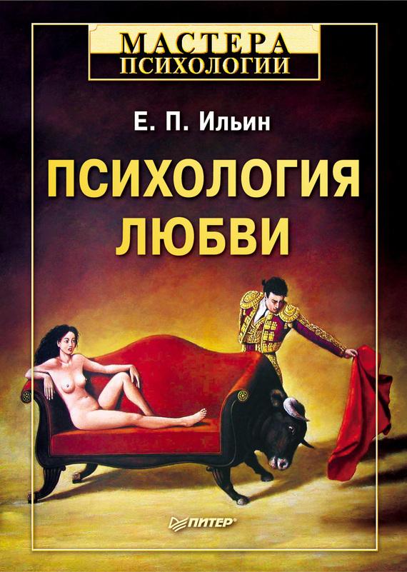 Е. П. Ильин