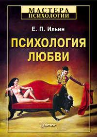 Ильин, Е. П.  - Психология любви