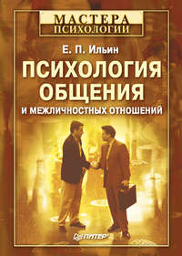 Ильин, Е. П.  - Психология общения и межличностных отношений