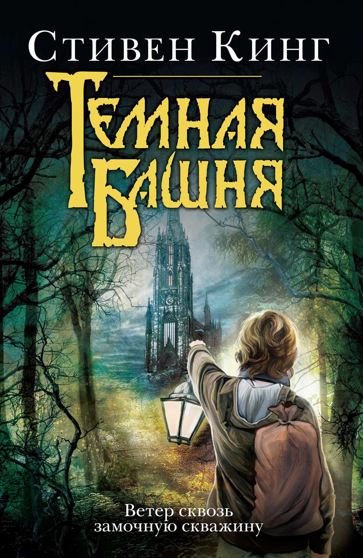 Скачать стивен кинг темная башня все книги