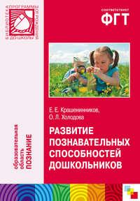 Холодова, О. Л.  - Развитие познавательных способностей дошкольников. Для работы с детьми 4-7 лет