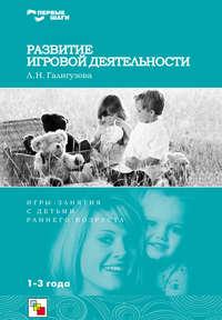 Галигузова, Л. Н.  - Развитие игровой деятельности. Игры и занятия с детьми раннего возраста. 1-3 года