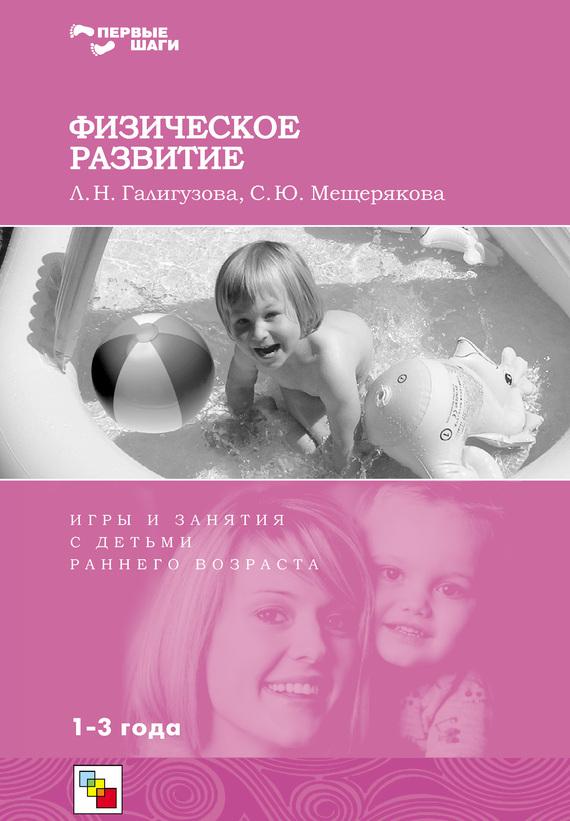 Софья Мещерякова - Физическое развитие. Игры и занятия с детьми раннего возраста. 1-3 года