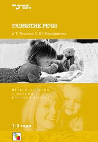 Мещерякова, С. Ю.  - Развитие речи. Игры и занятия с детьми раннего возраста. 1-3 года