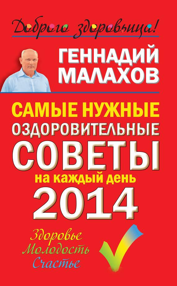 Самые нужные оздоровительные советы на каждый день 2014 года - Геннадий Малахов
