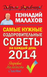 Малахов, Геннадий  - Самые нужные оздоровительные советы на каждый день 2014 года