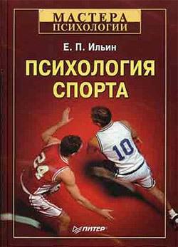 Е. П. Ильин Психология спорта психология и работа