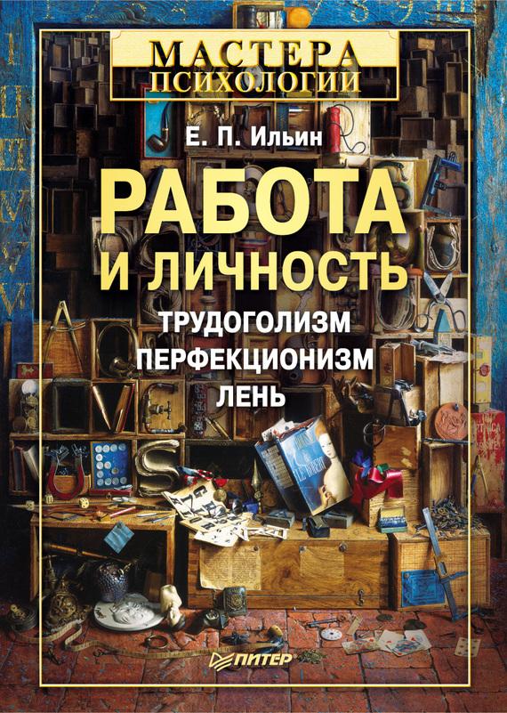 Е. П. Ильин Работа и личность. Трудоголизм, перфекционизм, лень