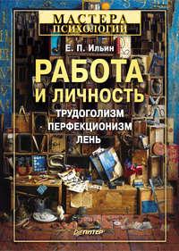 Ильин, Е. П.  - Работа и личность. Трудоголизм, перфекционизм, лень