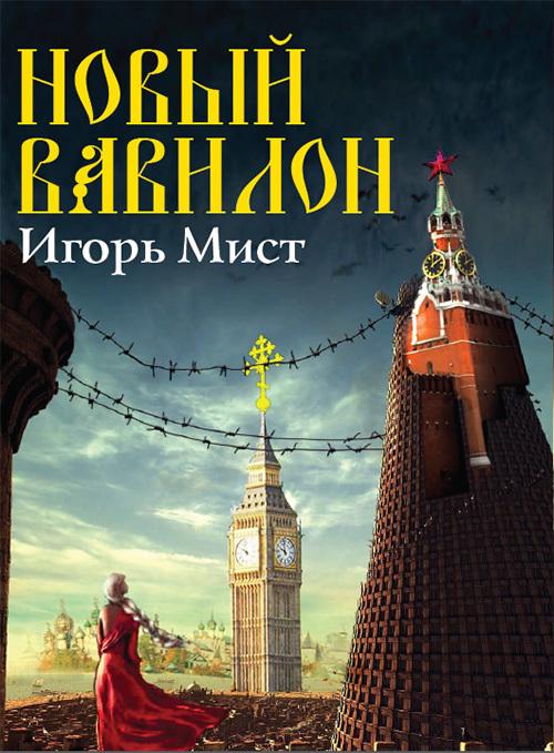 Игорь Мист - Новый Вавилон