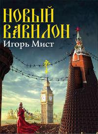 Мист, Игорь  - Новый Вавилон
