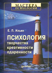 Ильин, Е. П.  - Психология творчества, креативности, одаренности