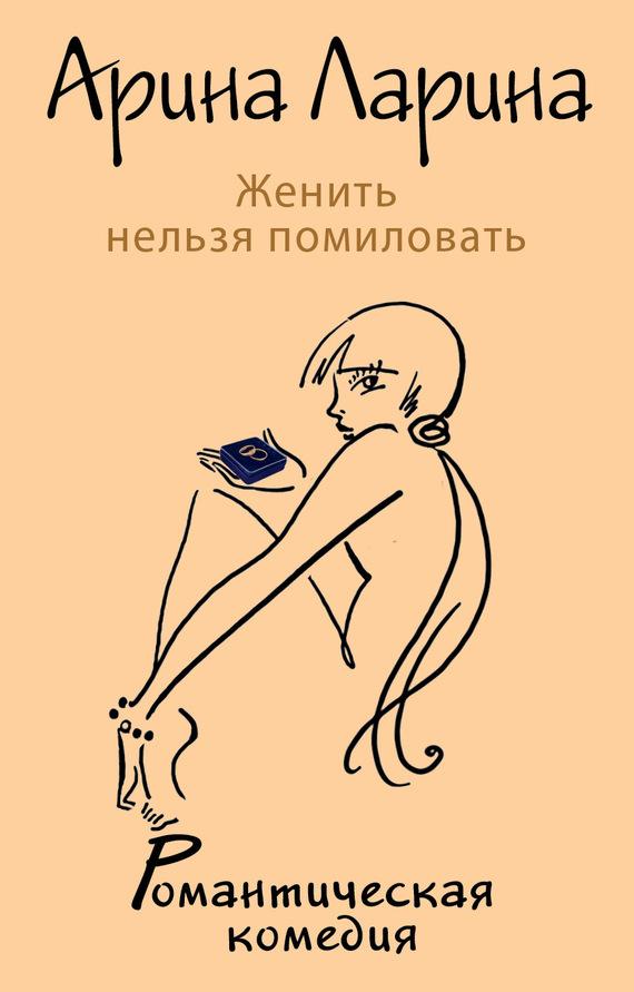 Арина Ларина Женить нельзя помиловать евгения радюшина казнить нельзя помиловать