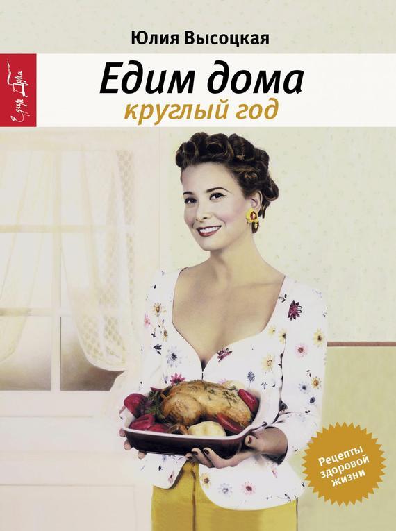 Юлия Высоцкая Едим дома круглый год юлия высоцкая быстрые завтраки