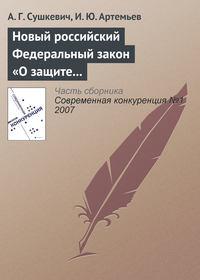Сушкевич, А. Г.  - Новый российский Федеральный закон «О защите конкуренции»